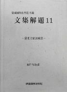 문집해제 文集解題 11 慶北北部地域篇