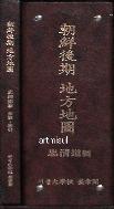 새책. 조선후기 지방지도 충청도편 (도록+해설,색인) (전2권)