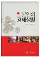 일본인의경제생활(2014-2)