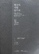 한국의 사찰문화재3 2014 전국 사찰목판 일제조사 전라북도. 전라남도-1 자료집