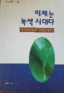 이제는 녹색시대다 - 김상현의 환경정치와 환경정책보고서 초판1쇄