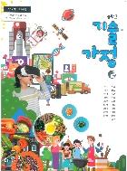 중학교 기술가정 2 교과서 동아/2015개정/새책수준
