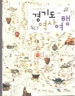 경기도 역사 여행 : 문화유산 편 (중학교 자유학년제 활용 교재)  (ISBN : 9788999901225)
