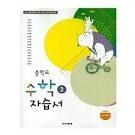 중학교 수학 2 자습서-2009 개정 교육과정 (동아-우정호)