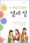 달콤 씁쓸한 열세 살 - 우리동화 읽기 10