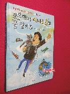 로봇 박사 데니스 홍의 꿈 설계도 //177-2