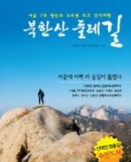 북한산 둘레길 (서울 7대 명산과 수도권 최고 걷기여행)