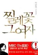 찔레꽃 그 여자 - 찰영장을 울음바다로 만든 감동 스토리 1판15쇄