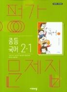 ◈<<2020년 증보판 새책>> 평가문제집 중등국어 2-1 (김진수 / 비상교육 / 2020년 ) 2015 개정교육과정