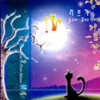 BIT (빛) - 리브가 1집 [미개봉]