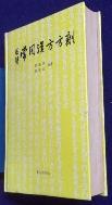 도해 상용한방방제  [중국어표기]  (圖解 常用韓方方劑 ) / 사진의 제품    / 상현서림  ☞ 서고위치:MO 2 *[구매하시면 품절로 표기됩니다]