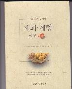 NCS기반의 제과,제빵 실무이론