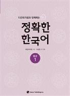 정확한 한국어 : 중급 1 #