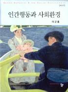 인간행동과 사회환경 (이근홍) 제 3판 (정치 /상품설명참조 /양장 /2)