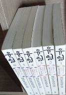 유림 세트 [전6권] [상현서림]  /사진의 제품 ☞ 서고위치:ME 8  * [구매하시면 품절로 표기됩니다]
