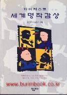 1999년 초판 다이제스트 세계명작감상