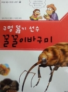 만화로 읽는 파브르 곤충기 1-25 완결 양장본 -(주)노벨과 개미