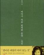 바다가 처음 번역된 문장  - 노향림 시집 (실천시선 203) (2012 초판)