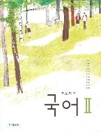 [미사용]2014년도 개정 고등학교 국어 2 교과서 (비상교육 한철우) (eo101)