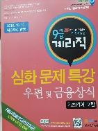 우편 및 금융상식 심화문제특강(기초영어 포함)(9급 계리직)(2014)