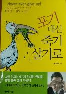 포기 대신 죽기 살기로 - 송진구 교수의 파워 메세지 초판1쇄