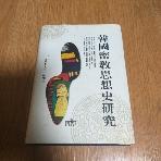 한국밀교사상사연구(불광불학총서 3) /정가12000원/실사진첨부/135