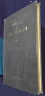 추자군도의 생물상 조사보고서. 1969년 500부 한정판   /사진의 제품  /  상현서림 /☞ 서고위치:SP +1  *[구매하시면 품절로 표기됩니다]