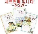 국어시간에 소설읽기 -전3권-