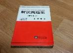 해법문제집-수학2-2 /1987년발행 /실사진첨부/19