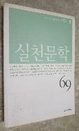 실천문학 69 - 2003. 봄