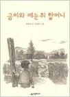 금이와 메눈취 할머니 - 시공주니어 독서 레벨 3 (초판제57쇄)