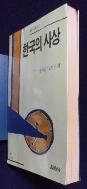 한국의 사상(열음사상총서 1) /밑줄 有 (색연필) [상현서림]  /사진의 제품  ☞ 서고위치:GQ 7 * [구매하시면 품절로 표기됩니다]