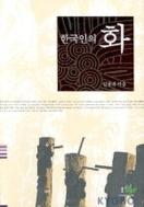 한국인의 화