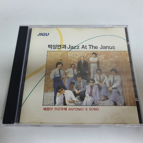 박성연 - 박성연과 Jazz At the Jenus