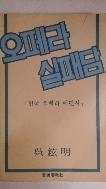 오페라 실패담 초판(1987년)
