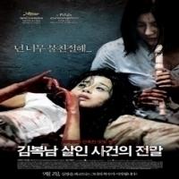 김복남살인사건의전말 [1disc]