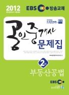 EBS 공인중개사 문제집 2차 - 중개사법령및중개실무, 공법, 공시법, 세법(총 4권 set) (2012) - 새책
