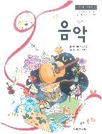 고등학교 음악 교과서 (주) 아침나라 -2015 개정 교육과정