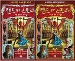 랜드 오브 스토리 3(그림형제의 경고) - 상,하  전2권