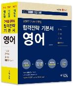 에듀윌 영어 합격전략 기본서 (2017,7.9급 공무원)-번호1
