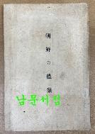 朝鮮の農業 조선의농업 일본어표기 뒷쪽 도표부분 낙장 표지를 다시장정한것 같음
