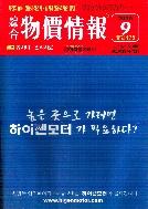종합물가정보 2010.05