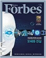 포브스 코리아 Forbes Korea 2018.9