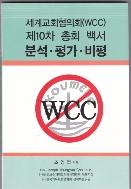 세계교회협의회(WCC) 제10차 총회 백서- 분석.평가.비평