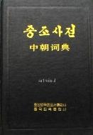 중조사전 中朝詞典