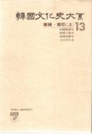 한국문화사대계 1~14권