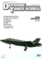 디펜스 타임즈 코리아 2019년-9월호 (Defense Times korea) (신229-6)