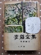 이상전집(李箱全集) 임종국편 1966문성사(기존 태성사 수정판)초판