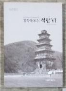 경상북도의 석탑 6