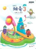 초등학교 체육 3 교과서 (동아출판-주명덕)